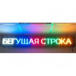 бегущая строка RGB 168см*40см/разноцветная D